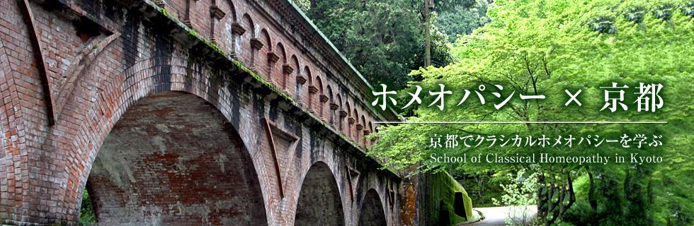 京都でクラシカルホメオパシーを学ぶ