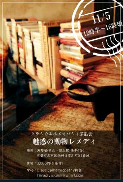 11.5無鄰菴茶話会