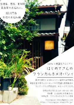 ホメオパシィ入門×女性の健康美!茶話会