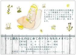 ママと赤ちゃんの初めてのホメオパシー講座