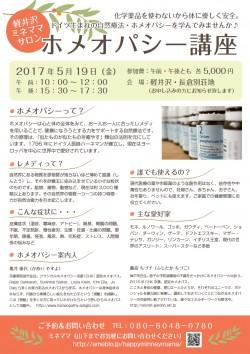 軽井沢ホメオパシー講座