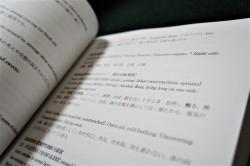 マテリアメディカ英日対訳本文